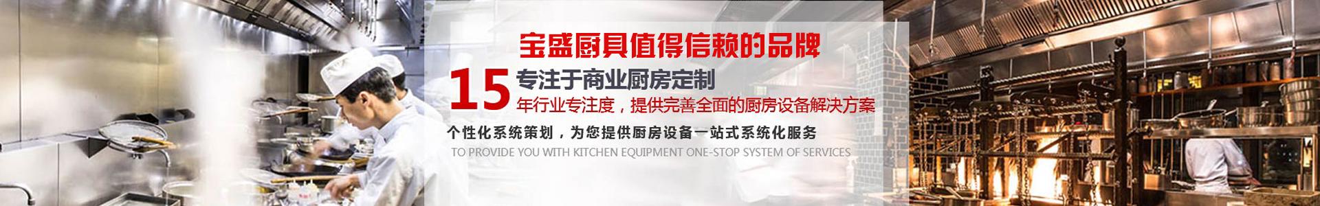 惠州厨具设备厂